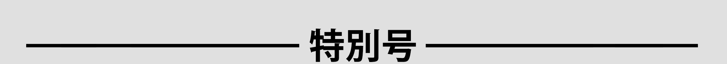 tev-special-edition-jp